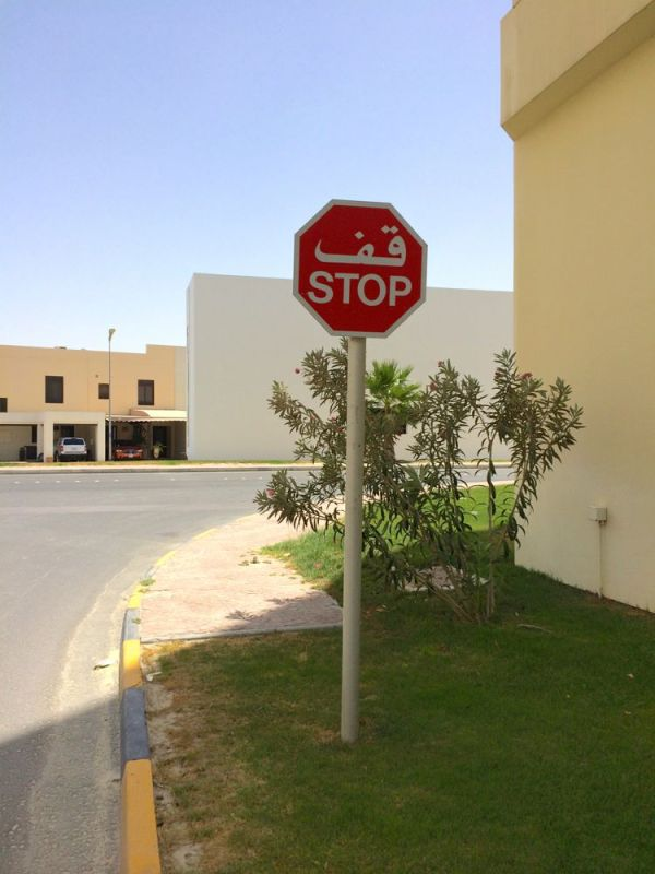 STOP at Amwaj Avenue