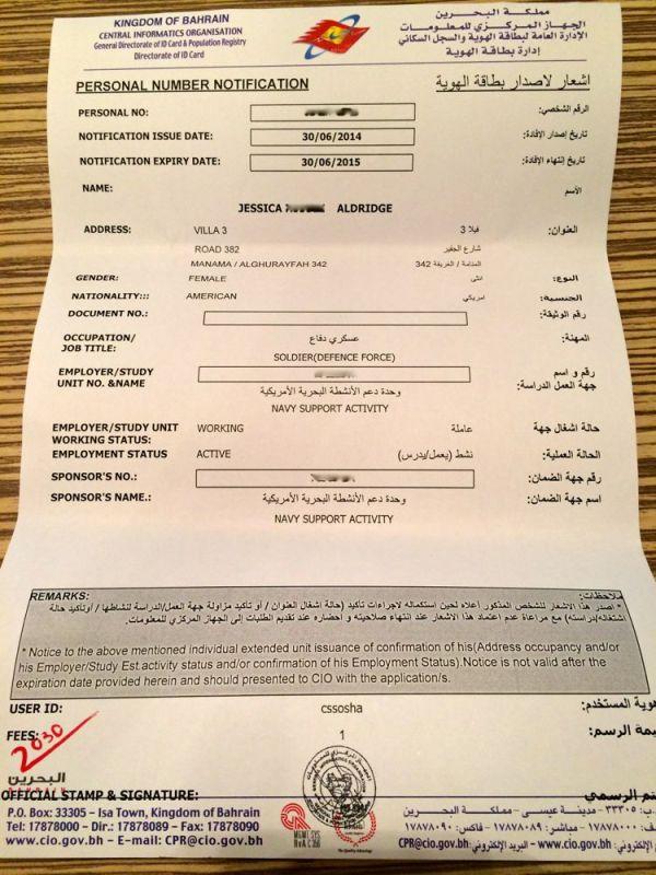 my CPR (Bahrain ID) ''card''