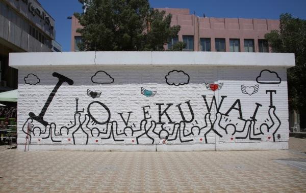 I love Kuwait